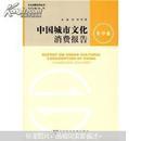 中国城市文化消费报告:长沙卷