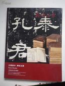 2009.6月《嘉德四季:古籍善本 》拍卖.共1.2 公分厚