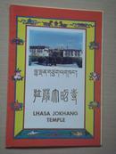 拉萨大昭寺老宣传册