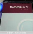 影视视听语言第2版张菁,关玲著中国传媒大学出版社