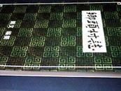 卿头村志(80元包邮)