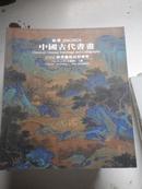 2002.12月《上海敬华:古代书画专场》拍卖