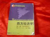 西方经济学:宏观部分 (第三版)