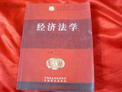 经济法学       高等院校二十一世纪法律专业统编系列教材