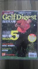 高尔夫大师 2006.4