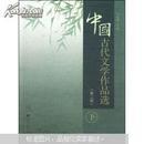 中国古代文学作品选(第2版)   ( 上中下册)全套