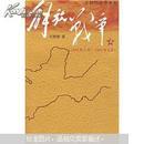 解放战争(1945.8~1948.9)(上)