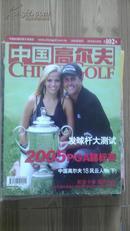 中国高尔夫 2005.9