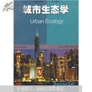 """上海普通高校""""九五""""重点教材:城市生态学"""