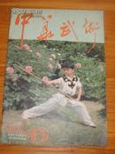 中华武术1986年第6期