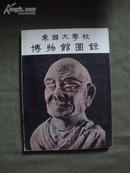 东国大学校博物馆图录1978 (图片多幅)【 汉英韩三种语言】。 (货号R5)
