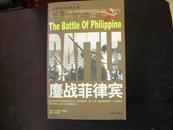 二战经典战役全纪录:鏖战菲律宾