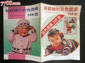 新颖棒针彩色图案218款    儿童编织    新款编织世界(第四辑)    如图       三册和
