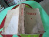 马恩列斯语录  贵州版《林题2页》   货号49-6