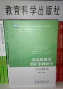 高品质课堂创新案例研究: 小学英语