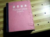 俄华辞典.53年1版1印