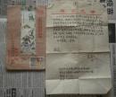 南大著名教授 裴显生  教授信札一通一页