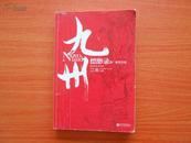 九州缥缈录4:辰月之征