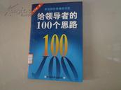 给领导者的100个思路——获全国优秀畅销书奖(馆藏书)