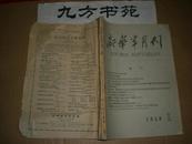 新华半月刊 1959年第1期