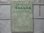 新疆阿克苏地区药用植物栽培【附野生药用植物资源】
