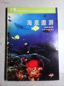 海底遨游(雷宗友 朱宛中著  上海教育出版社)