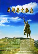 吴起县文物志