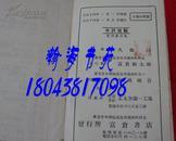日文原版书:最新实用处方集(小精装)大正十四年初版。B5