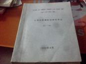 江苏省肿瘤防治研究所志 (1973-1987)油印本16开   C9