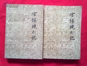 《官场现形记》(上、下册)32开.平装.简体横排.人民文学出版社.,