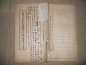 A76766《华南联合大学附属中学1951学年度第一学期高初中类各级插班生一览表》