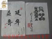 ◆◆印迷林乾良旧藏--编542【小不在意】◆张寒月 周哲文