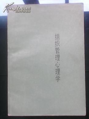 组织管理心理学(据该书影印  影印本)