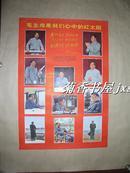 毛主席是我们心中的红太阳        宣传画一张:(2开本,人民美术出版社,1968年10月印刷,库存品,5)