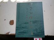 鸳鸯湖棹歌印谱——嘉兴2003当代国际篆刻邀请赛作品展