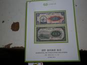 文津阁拍卖2014年6月:钱币 艺术图书 杂项
