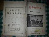 台湾工程界    第七卷  第十二期