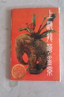 上海龙华盆景  艺术类明信片12张 私藏品佳