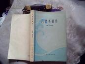 吕梁英雄传(1956年出版,1959年印刷 老版本)