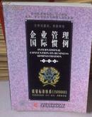 企业管理国际惯例.第四卷.质量标准体系(ISO9000) 中国国家标准·WTO·海关·调解和仲裁