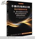 不断持续的幻觉:霍金点评爱因斯坦科学文集
