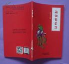 趣说葡萄酒 刘近祥著2014年天津科学技术出版社出版32开本11页60千字9品相