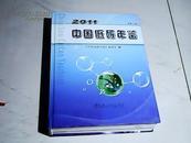 2011中国低碳年鉴(总第2卷)   【大16开精装本  2012年一版一印】