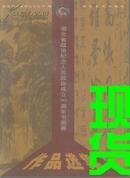 湖北省政协纪念人民政协成立50周年书画展