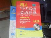朗文 当代高级英语辞典(英英.英汉双解)第4版(无光盘)
