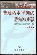 普通话水平测试指导用书(有光碟)