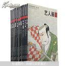 日本浮世绘欣赏 艺人画1 歌川丰国绘 河北教育出版社