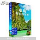 Lonely Planet:泰国岛屿和海滩
