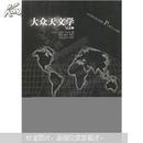 大众天文学(上下两册)