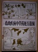 畜禽疾病中草药处方选辑(1983年1版1984年2印